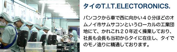 タイのT.I.T.ELECTORONICS.紹介