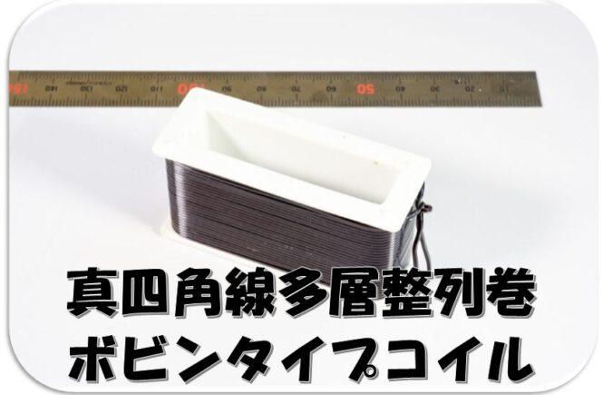 真四角線多層整列巻ボビンタイプコイル